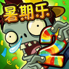 植物大战僵尸2 Square Icon (Version 2.3.93)