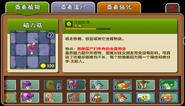 Magnet-shroom Almanac China
