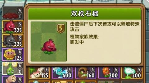 Repomegranate - Scrapped Plant - Plants vs. Zombies 2 (Chinese version)