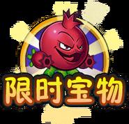 Repomegranate Bundle Icon