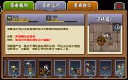 BarrelRollerAlmanacChina