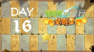Android Plants vs. Zombies All Stars - Ancient Egypt Day 16-0