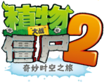 Plants vs. Zombies 2- It's About Time (Chinese version)