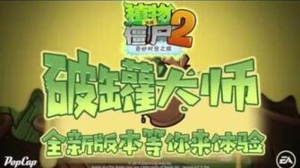 Update Trailer - Plants Vs Zombies 2 Chinese Version Easter 2.3