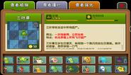 Blover Almanac China1
