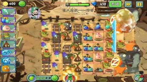 Plants vs Zombies 2 China Daily Challenges 1