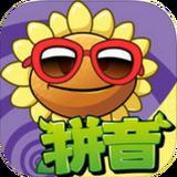 Plants vs. Zombies Pinyin Adventure
