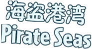 Pirate Seas Chinese Name