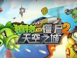 Plants vs. Zombies 2 (phiên bản Trung Quốc)