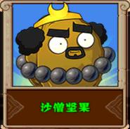 General Nut