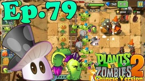Plants vs. Zombies 2 (China) Magic Mushroom, Split Pea, Dusk Lobber Wild West Day 19 (Ep