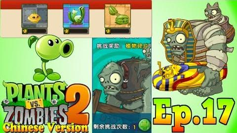 Plants vs. Zombies 2 (Chinese version) Daily Challenge Easy Mummified Gargantuar (Ep