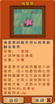 Sea Starfruit Almanac entry