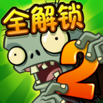 植物大战僵尸2 Square Icon (Versions 1.8.0)
