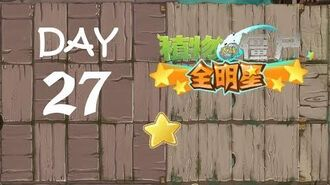 Android Plants vs. Zombies All Stars - Pirate Seas Day 27-0