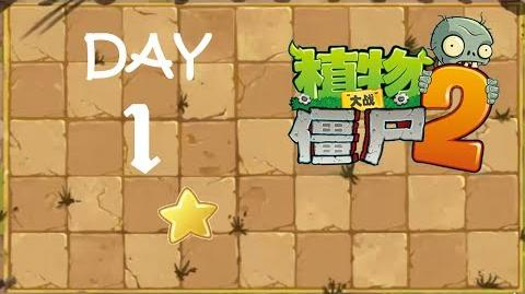 Kung Fu Day 1 FS