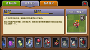 Super Fan Imp Almanac China