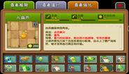Fire Gourd Almanac China2