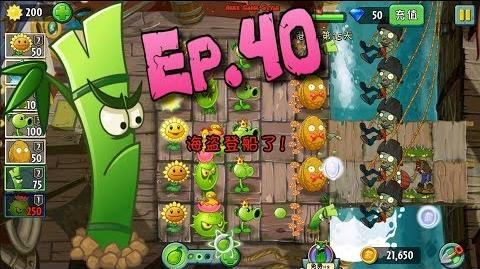 Plants vs. Zombies 2 (Chinese version) Unlocked 2 new Plants Pirate Seas Day 15 (Ep