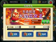 Flame Flower Queen's Ad to Buy