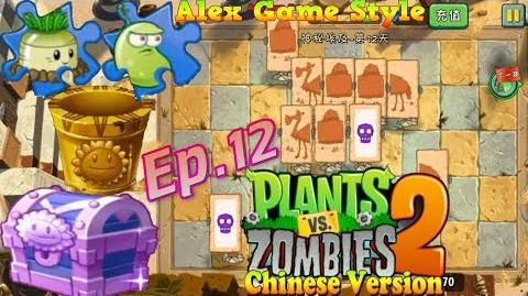 Plants vs. Zombies 2 (Chinese) Get the puzzles from the chest Ancient Egypt Day 12 (Ep