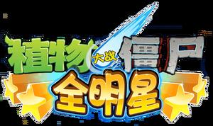 PvZ AS Logo