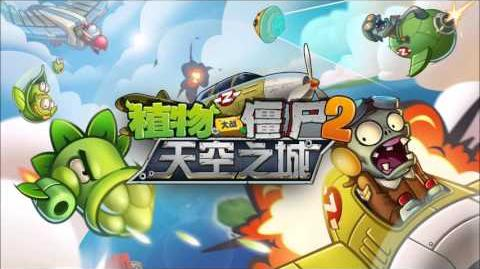 Sky City - Plants vs. Zombies 2 (Chinese Version) Music