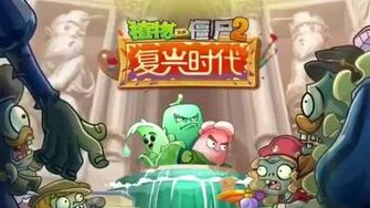 Renaissance World Trailer ! - Plants Vs Zombies 2 Chinese Version New World Released