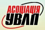 Лого авлп