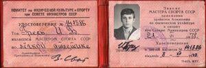 Посвідчення Майстра спорту СРСР Ігоря Греся