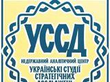 Українські студії стратегічних досліджень