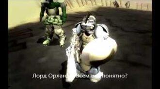 Война двух миров глава 11