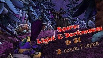 Spore Свет и Тьма (машинима) Серия 21