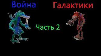 """Спец-бойцы, """"Война галактики"""" 2 часть"""