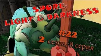 Spore Свет и Тьма (машинима) Серия 22