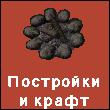 RustWikiCraft