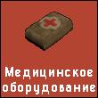 RustWikiMed