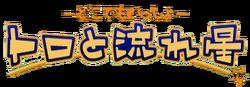 Doko Demo Issyo logo