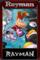 Rayman Icon