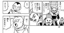 Irico informuje, że więźniowie gromadzą się w jedno miejsce (DBS, rozdział 50)