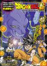 DBS, manga, rozdział pierwszy