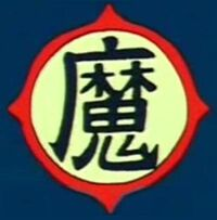 Herb Piccolo Daimaō