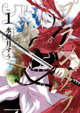 Plunderer (Manga)