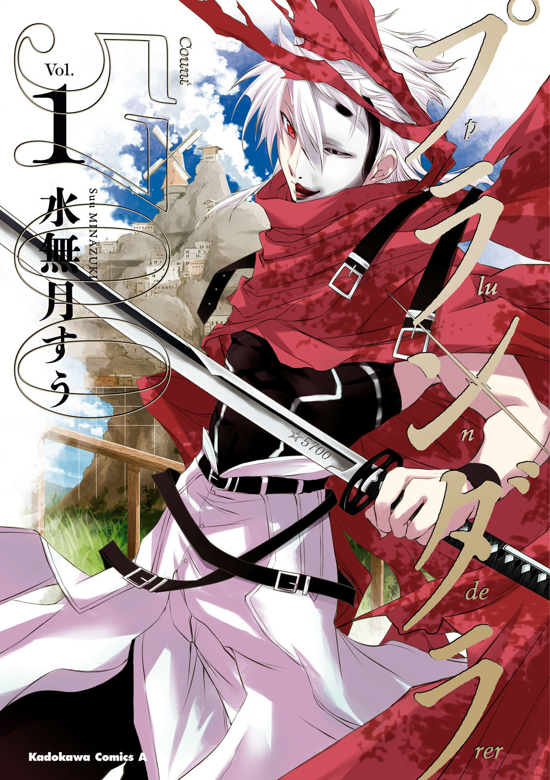 List of Chapters and Volumes | Plunderer Wiki | FANDOM