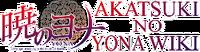 Akatsuki No Yona Wiki-wordmark