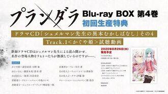 TVアニメ「プランダラ」Blu-ray BOX 第4巻 初回生産特典 ドラマCD試聴動画