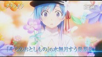 TVアニメ「プランダラ」番宣CM 2020年1月8日より放送開始!