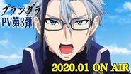 TVアニメ「プランダラ」PV第3弾 2020