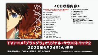アルバム『TVアニメ「プランダラ」オリジナル・サウンドトラック2』ダイジェスト試聴