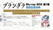 TVアニメ「プランダラ」Blu-ray BOX 第1巻 初回生産特典 ドラマCD試聴動画